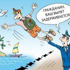 в отпуск, Кокарев Сергей