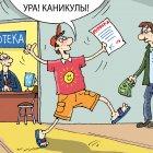 ипотечные каникулы, Кокарев Сергей