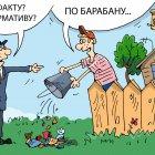 по барабану, Кокарев Сергей
