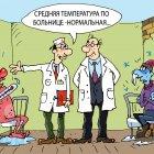 температура, Кокарев Сергей