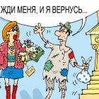 развод, Кокарев Сергей