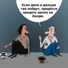 Блеск и нищета, Тарасенко Валерий