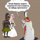 Обряд венчания, Тарасенко Валерий
