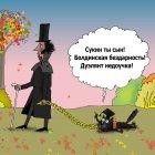 Кот учёный, Тарасенко Валерий