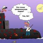 Краснозвёздный корабль, Тарасенко Валерий