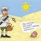 Белое солнце пустыни, Белозёров Сергей