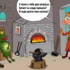 Царевна-лягушка, Тарасенко Валерий