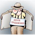 Продажная шкура, Кийко Игорь