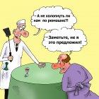 Рюмка водки на столе, Тарасенко Валерий