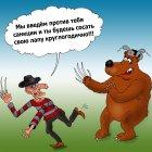 Беги, Фредди!, Тарасенко Валерий