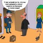 Штраф, Тарасенко Валерий