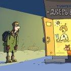 дверь в лето, Кокарев Сергей