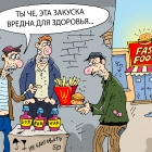 закуска, Кокарев Сергей