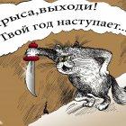 Крысолов начеку, Кинчаров Николай