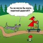 Кольцевая дорога, Тарасенко Валерий