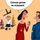 Спички, Тарасенко Валерий