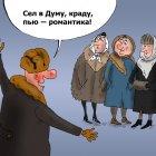 Джентельмены, Тарасенко Валерий