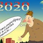 2020, Кинчаров Николай