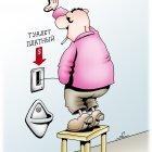 Платный туалет, Кийко Игорь