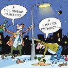 счастливый, Кокарев Сергей