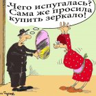 Зеркало, Кинчаров Николай