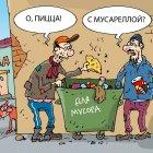 мусорелла, Кокарев Сергей