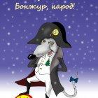 Мышиный король, Тарасенко Валерий