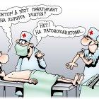 Практикант на операции, Кийко Игорь