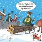 дровайдер, Кокарев Сергей