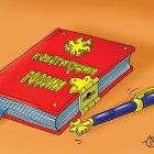 Ключ от Конституции, Смагин Максим