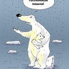 Глобальное потепление, Тарасенко Валерий
