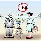 Грипп, Кийко Игорь
