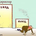 Вышел от директора, Кинчаров Николай
