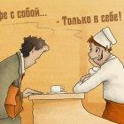 Кофе с собой, Шмидт Александр