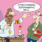 знахарь, Кокарев Сергей
