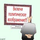 Чтобы увидеть рост экономики, Кинчаров Николай
