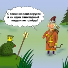Старая сказка на новый лад, Тарасенко Валерий