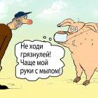Чаще мойте руки с мылом, Кинчаров Николай