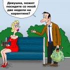 Карантин, Тарасенко Валерий