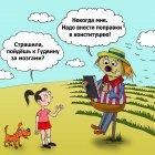 Страшила на посту, Тарасенко Валерий