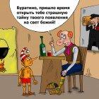Страшная тайна, Тарасенко Валерий