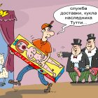 доставка, Кокарев Сергей