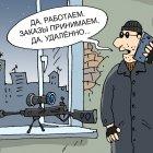 киллер, Кокарев Сергей