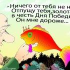 СТАРИК, ЗОЛОТАЯ РЫБКА И ДЕНЬ ПОБЕДЫ, Кинчаров Николай