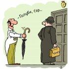 Зонт и голуби, Александров Василий