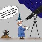 В гостях у астронома, Тарасенко Валерий
