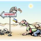 Банкомат в пустыне, Кийко Игорь