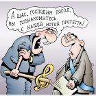 Нота протеста, Кийко Игорь