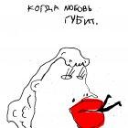 любовь губит, Лукьянова Анна