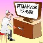 Засилье  рекламы на  каналах  телевидения, Кинчаров Николай